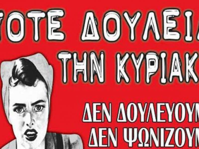 pote_kyriakh