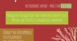 EEI_KATERINI (1)